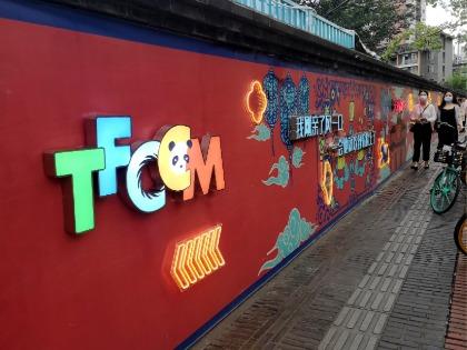 天府文创大集市文化墙