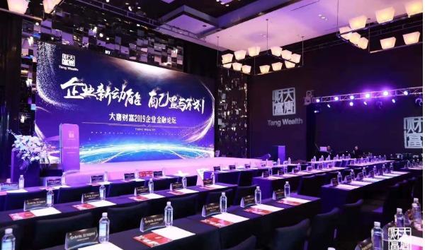 大唐财富2019企业金融论坛会议服务,会议布置,会议舞台搭建.