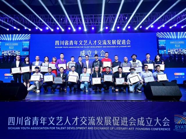 四川省青年文艺人才交流发展促进会成立大会