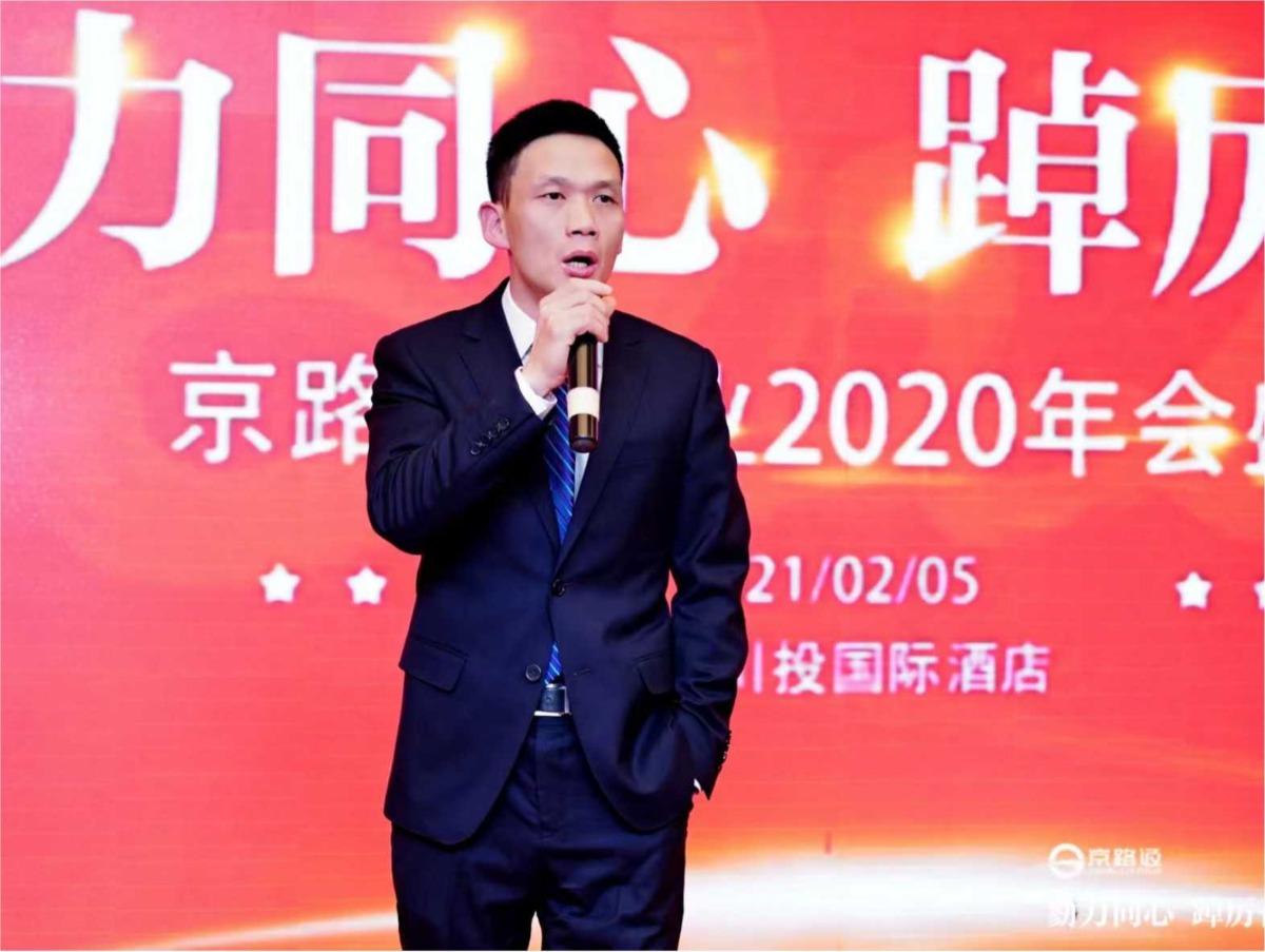 京路通实业2020年年会盛典