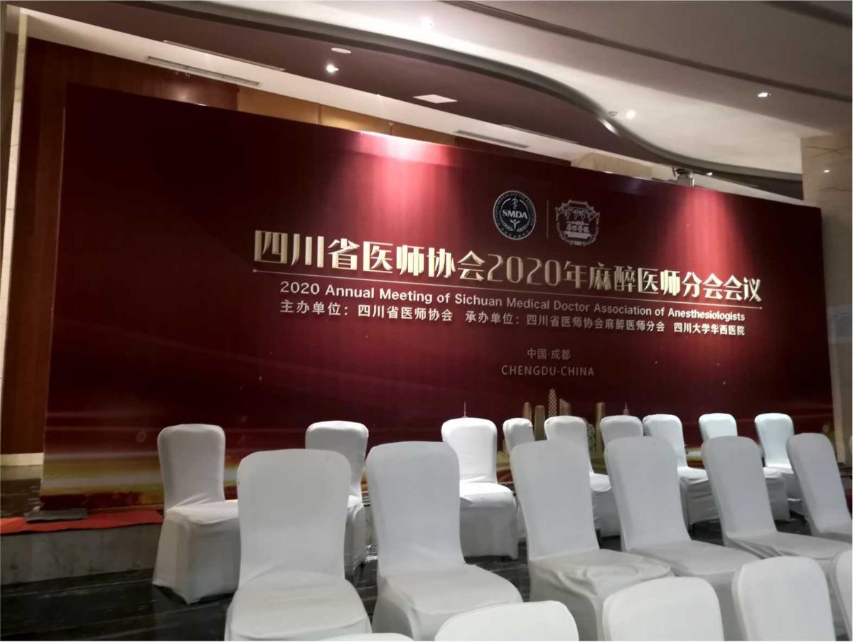 2020四川省医生协会麻醉师分会