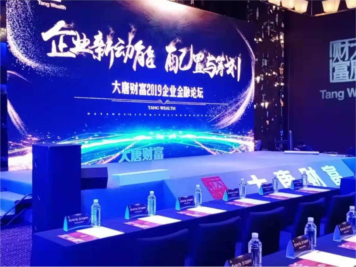 大唐财富2019企业金融论坛