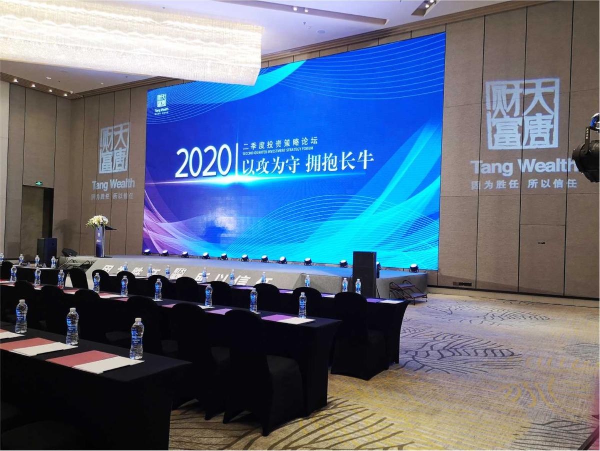 大唐财富2020二季度投资策略论坛