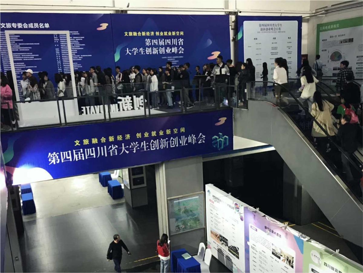 第四届四川省大学生创新创业峰会